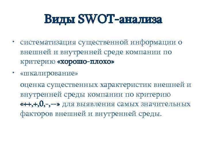 Виды SWOT-анализа • систематизация существенной информации о внешней и внутренней среде компании по критерию