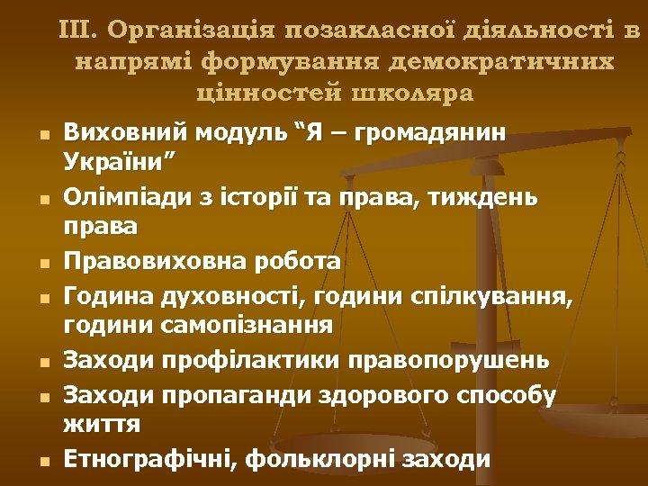 ІІІ. Організація позакласної діяльності в напрямі формування демократичних цінностей школяра n n n n