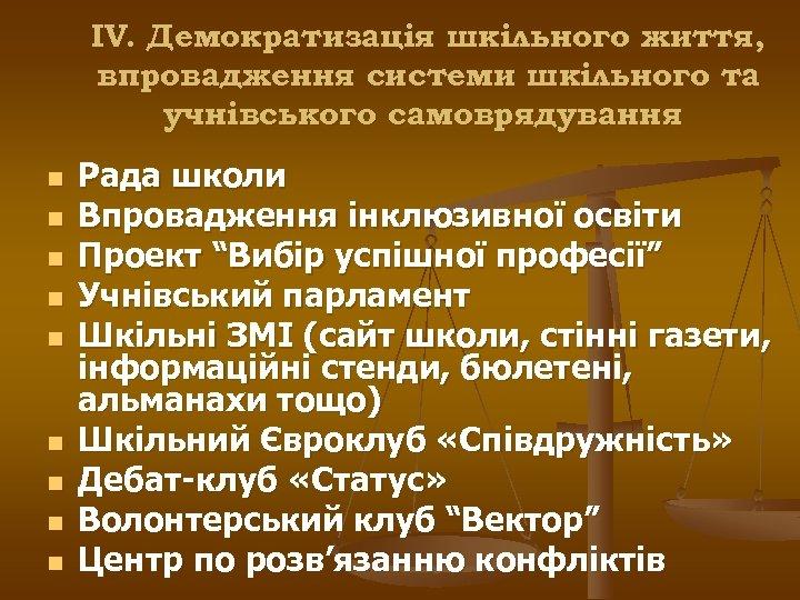 IV. Демократизація шкільного життя, впровадження системи шкільного та учнівського самоврядування n n n n
