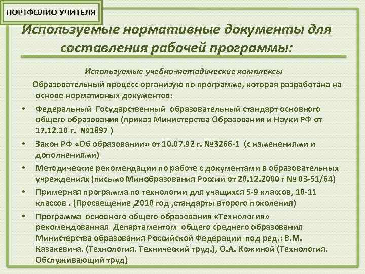 Используемые нормативные документы для составления рабочей программы: Используемые учебно-методические комплексы Образовательный процесс организую по