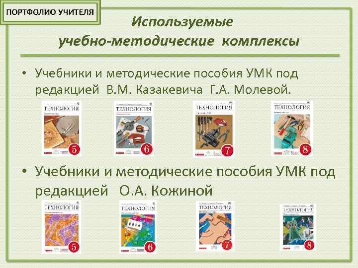 Используемые учебно-методические комплексы • Учебники и методические пособия УМК под редакцией В. М. Казакевича
