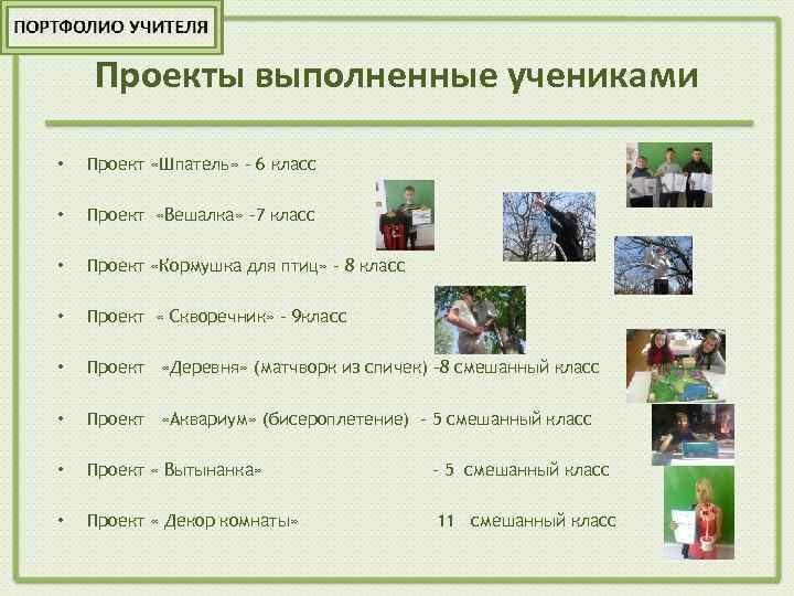 Проекты выполненные учениками • Проект «Шпатель» - 6 класс • Проект «Вешалка» -7 класс