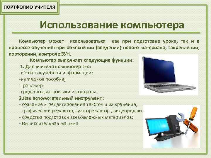 Использование компьютера Компьютер может использоваться как при подготовке урока, так и в процессе обучения: