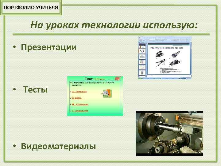 На уроках технологии использую: • Презентации • Тесты • Видеоматериалы