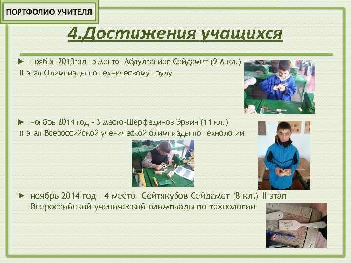 4. Достижения учащихся ► ноябрь 2013 год -5 место- Абдулганиев Сейдамет (9 -А кл.