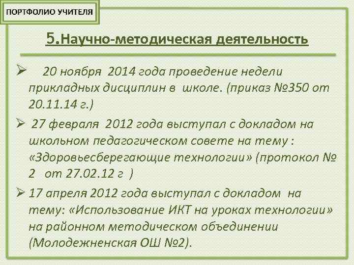 5. Научно-методическая деятельность Ø 20 ноября 2014 года проведение недели прикладных дисциплин в школе.