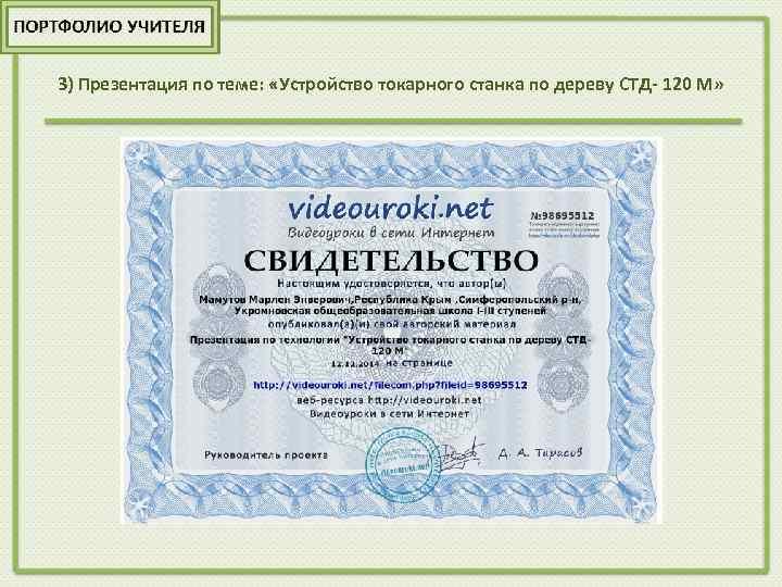 3) Презентация по теме: «Устройство токарного станка по дереву СТД- 120 М»