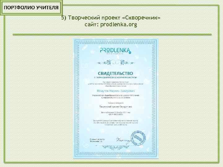 5) Творческий проект «Скворечник» сайт: prodlenka. org