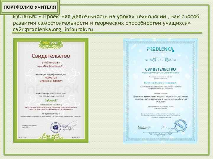 6)Статья: « Проектная деятельность на уроках технологии , как способ развития самостоятельности и творческих