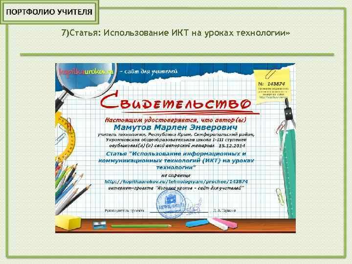 7)Статья: Использование ИКТ на уроках технологии»