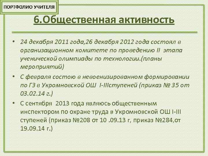 6. Общественная активность • 24 декабря 2011 года, 26 декабря 2012 года состоял в
