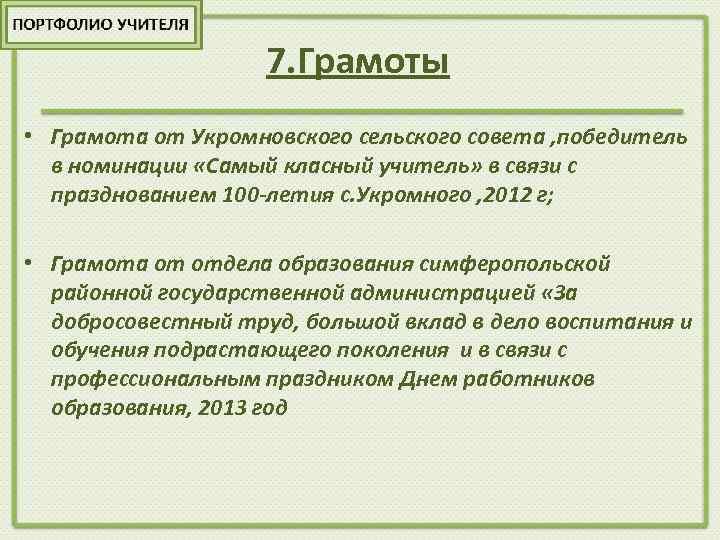 7. Грамоты • Грамота от Укромновского сельского совета , победитель в номинации «Самый класный