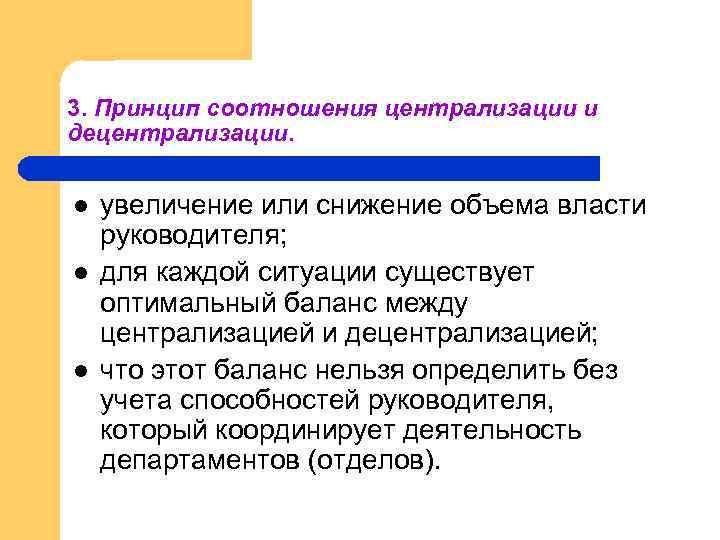 3. Принцип соотношения централизации и децентрализации. l l l увеличение или снижение объема власти