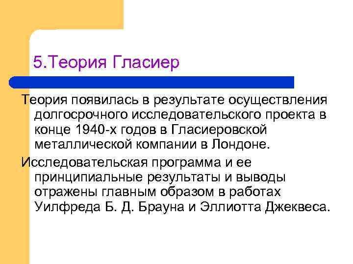 5. Теория Гласиер Теория появилась в результате осуществления долгосрочного исследовательского проекта в конце 1940