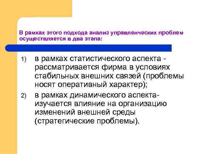В рамках этого подхода анализ управленческих проблем осуществляется в два этапа: 1) 2) в