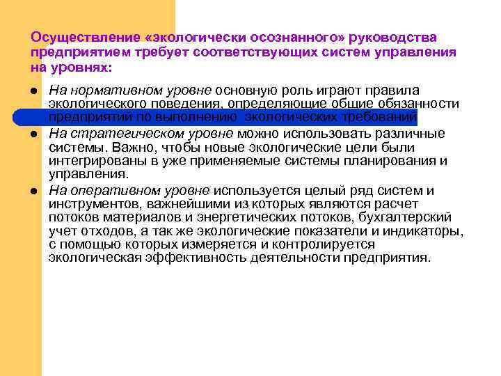 Осуществление «экологически осознанного» руководства предприятием требует соответствующих систем управления на уровнях: l l l