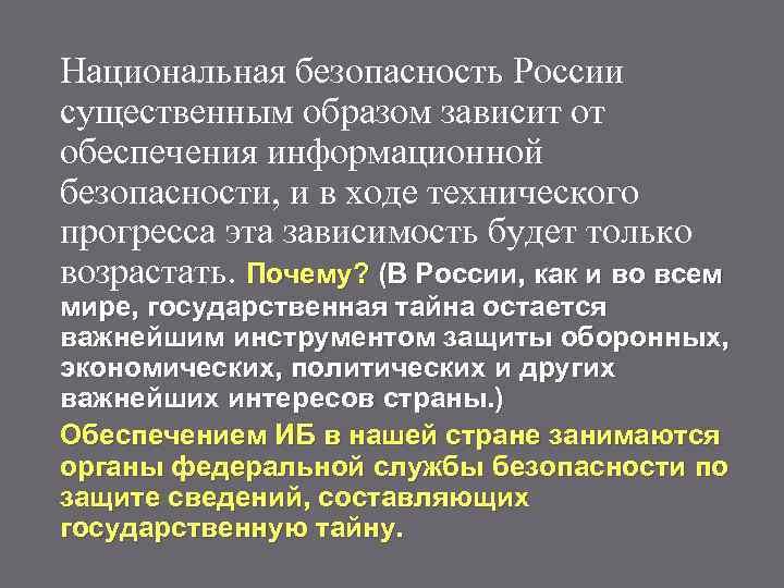 Национальная безопасность России существенным образом зависит от обеспечения информационной безопасности, и в ходе технического