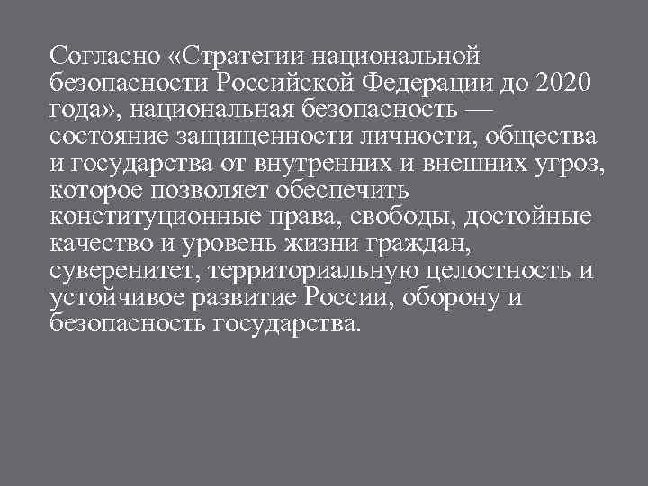 Согласно «Стратегии национальной безопасности Российской Федерации до 2020 года» , национальная безопасность — состояние