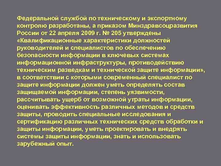 Федеральной службой по техническому и экспортному контролю разработаны, а приказом Минздравсоцразвития России от 22