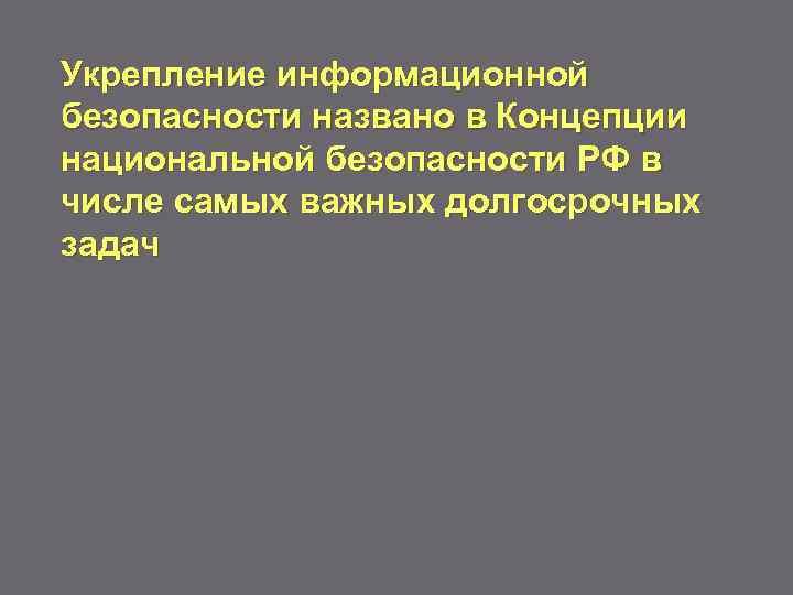 Укрепление информационной безопасности названо в Концепции национальной безопасности РФ в числе самых важных долгосрочных