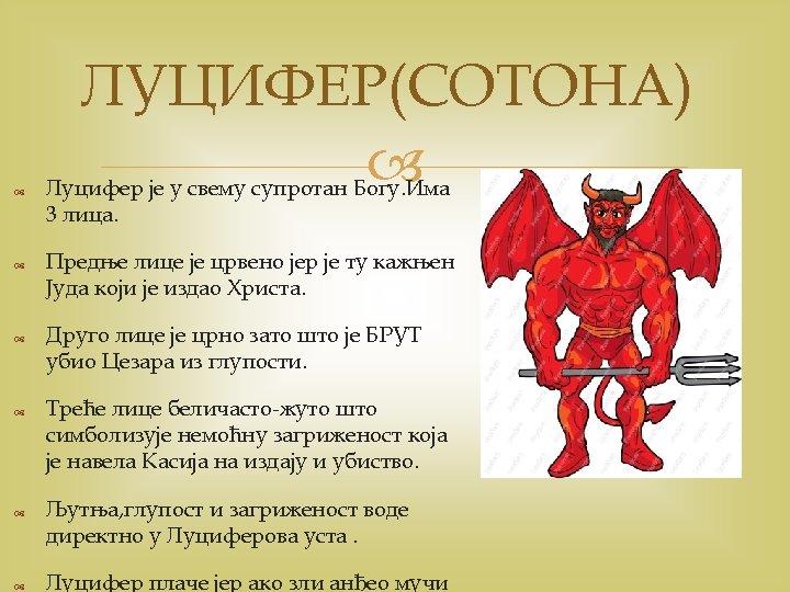 ЛУЦИФЕР(СОТОНА) Луцифер је у свему супротан Богу. Има 3 лица. Предње лице је
