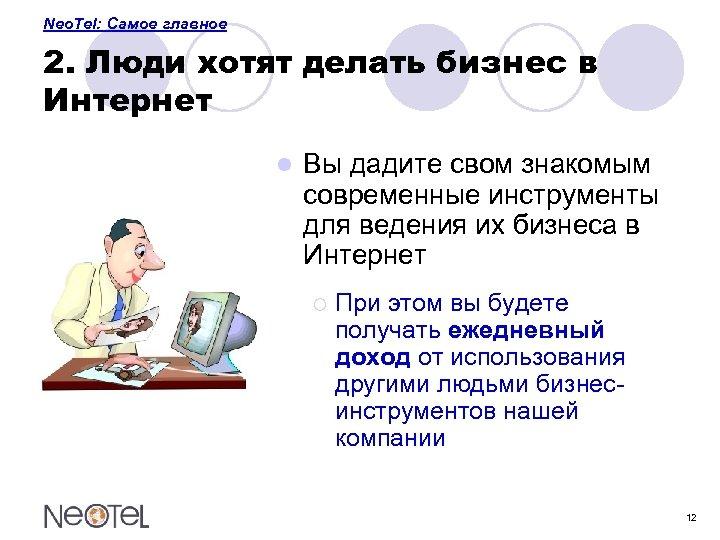 Neo. Tel: Самое главное 2. Люди хотят делать бизнес в Интернет l Вы дадите