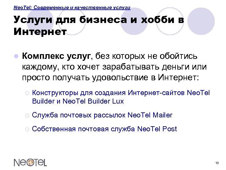 Neo. Tel: Современные и качественные услуги Услуги для бизнеса и хобби в Интернет l