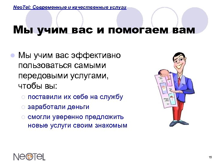 Neo. Tel: Современные и качественные услуги Мы учим вас и помогаем вам l Мы