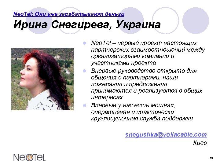 Neo. Tel: Они уже зарабатывают деньги Ирина Снегирева, Украина Neo. Tel – первый проект