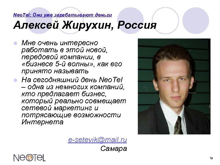 Neo. Tel: Они уже зарабатывают деньги Алексей Жирухин, Россия Мне очень интересно работать в