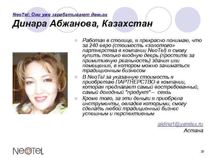 Neo. Tel: Они уже зарабатывают деньги Динара Абжанова, Казахстан Работая в столице, я прекрасно