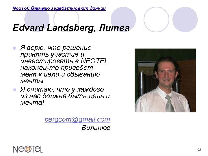 Neo. Tel: Они уже зарабатывают деньги Edvard Landsberg, Литва Я верю, что решение принять
