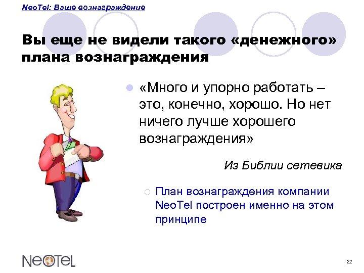 Neo. Tel: Ваше вознаграждение Вы еще не видели такого «денежного» плана вознаграждения l «Много