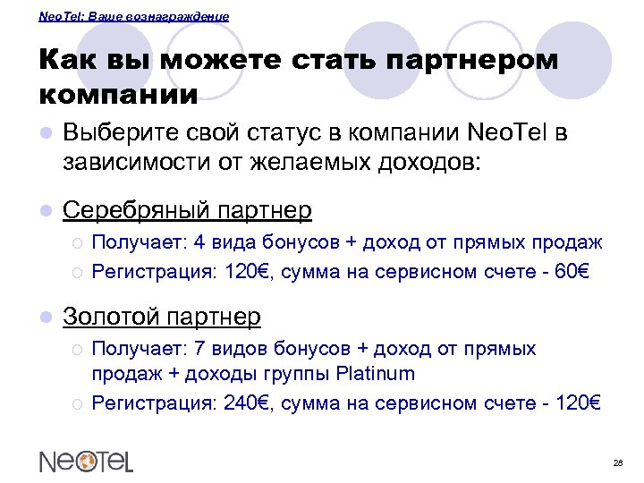 Neo. Tel: Ваше вознаграждение Как вы можете стать партнером компании l Выберите свой статус