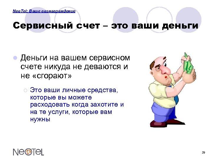 Neo. Tel: Ваше вознаграждение Сервисный счет – это ваши деньги l Деньги на вашем