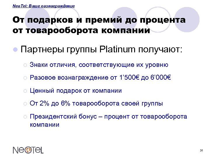 Neo. Tel: Ваше вознаграждение От подарков и премий до процента от товарооборота компании l