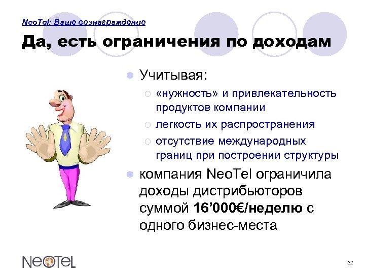 Neo. Tel: Ваше вознаграждение Да, есть ограничения по доходам l Учитывая: ¡ ¡ ¡