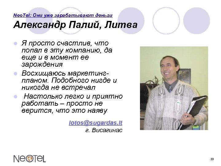Neo. Tel: Они уже зарабатывают деньги Александр Палий, Литва Я просто счастлив, что попал