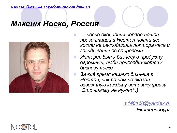Neo. Tel: Они уже зарабатывают деньги Максим Носко, Россия … после окончания первой нашей