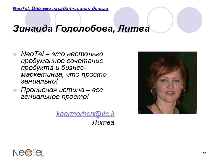 Neo. Tel: Они уже зарабатывают деньги Зинаида Гололобова, Литва Neo. Tel – это настолько