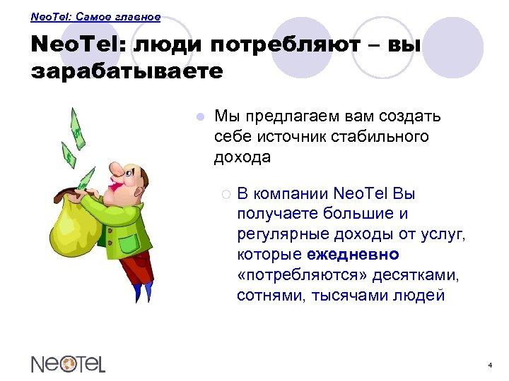 Neo. Tel: Самое главное Neo. Tel: люди потребляют – вы зарабатываете l Мы предлагаем