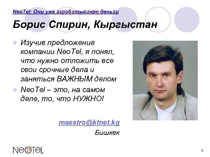 Neo. Tel: Они уже зарабатывают деньги Борис Спирин, Кыргыстан Изучив предложение компании Neo. Tel,