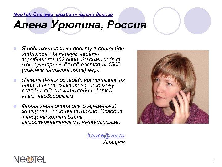 Neo. Tel: Они уже зарабатывают деньги Алена Урюпина, Россия l Я подключилась к проекту