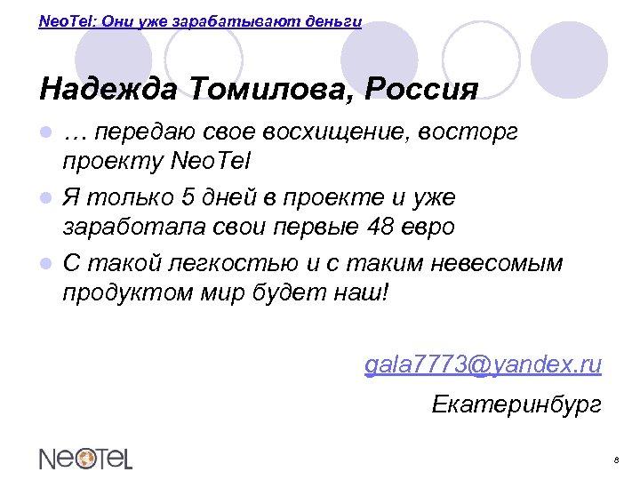 Neo. Tel: Они уже зарабатывают деньги Надежда Томилова, Россия … передаю свое восхищение, восторг