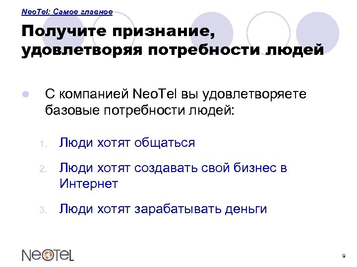Neo. Tel: Самое главное Получите признание, удовлетворяя потребности людей l С компанией Neo. Tel