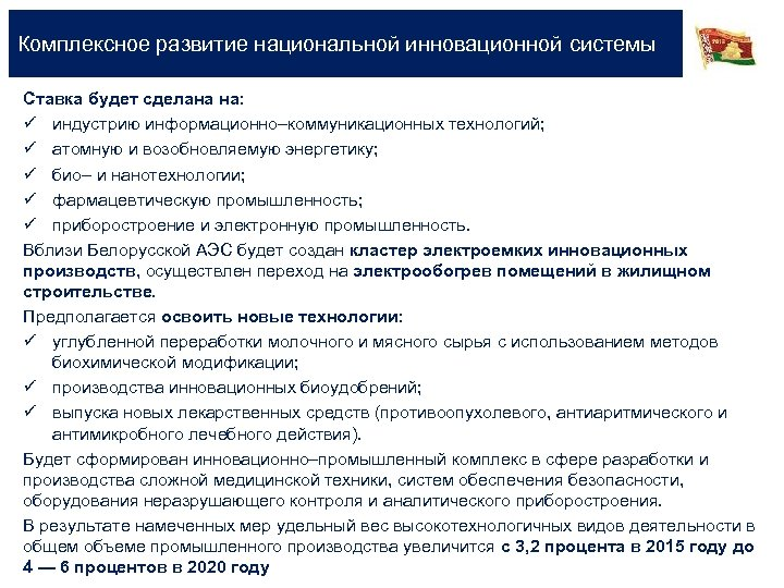 Комплексное развитие национальной инновационной системы Ставка будет сделана на: ü индустрию информационно–коммуникационных технологий; ü