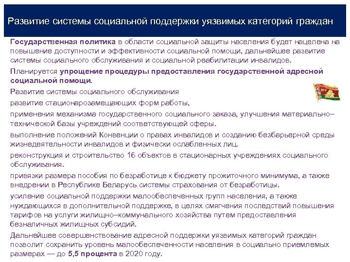 Развитие системы социальной поддержки уязвимых категорий граждан Государственная политика в области социальной защиты населения