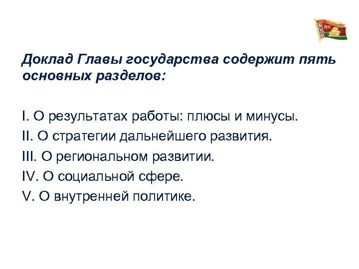 Доклад Главы государства содержит пять основных разделов: I. О результатах работы: плюсы и минусы.