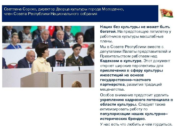 Светлана Сороко, директор Дворца культуры города Молодечно, член Совета Республики Национального собрания Нация без