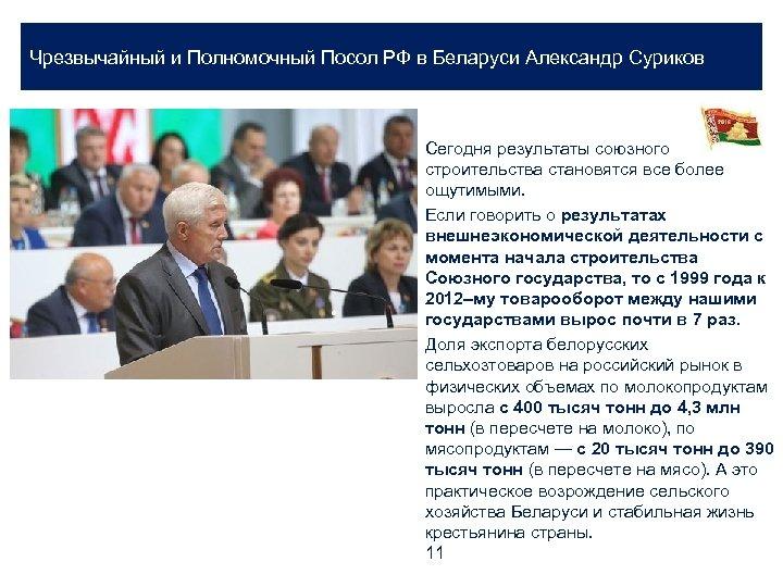 Чрезвычайный и Полномочный Посол РФ в Беларуси Александр Суриков Сегодня результаты союзного строительства становятся